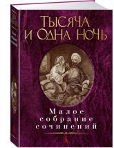 купить: Книга Тысяча и одна ночь