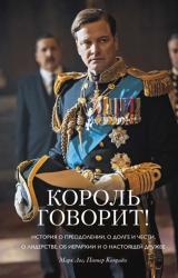 купити: Книга Король говорит!