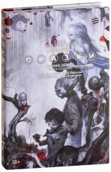 buy: Book Сказки. Книга 7