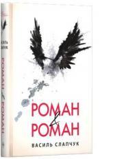 купити: Книга Роман & Роман