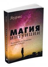 купить: Книга Магия интуиции. Практикум по развитию шестого чувства