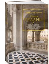 купити: Книга Образы Италии
