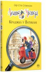 купити: Книга Агата Містері. Крадіжка у Ватикані