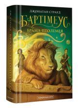купити: Книга Бартімеус. Брама Птолемея