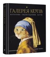 купити: Книга Галерея котів