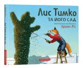 купить: Книга Лис Тимко та його сад