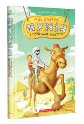 купити: Книга Мій братик мумія і гробниця Ахнетута