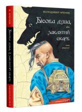купить: Книга Бісова душа, або Заклятий скарб