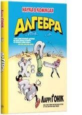 buy: Book Алгебра