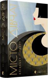 купити: Книга Місто дівчат
