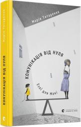 buy: Book Комунікація від нуля. Есеї для Мані