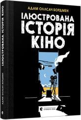 купити: Книга Ілюстрована історія кіно