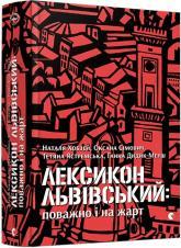 купити: Книга Лексикон львівський: поважно і на жарт