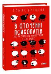 купить: Книга В оточенні психопатів, або Як уникнути маніпуляцій з боку інших