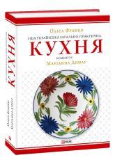 купити: Книга 1-ша українська загально-практична кухня