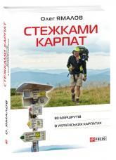 купить: Путеводитель Стежками Карпат. 80 маршрутів в Українських Карпатах