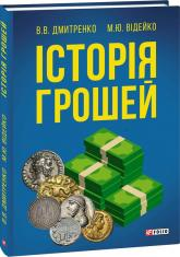 купити: Книга Історія грошей