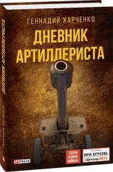 купить: Книга Дневник артиллериста