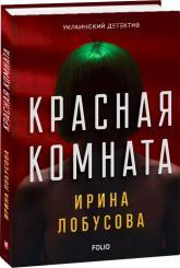 buy: Book Красная комната