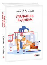купити: Книга Управление будущим