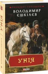 купити: Книга Унія
