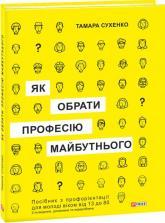 купить: Книга Як обрати професію майбутнього: посібник з профорієнтації для  молоді віком від 13 до 80