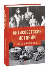 купить: Книга Антисоветские истории