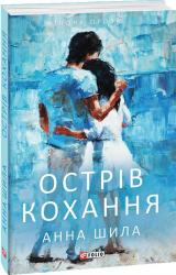 купить: Книга Острів кохання