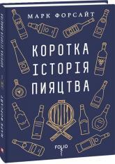 купити: Книга Коротка історія пияцтва