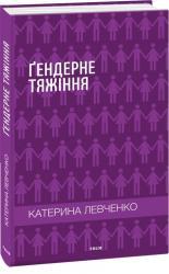 купити: Книга Іендерне тяжіння