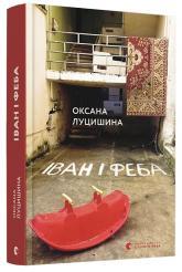 купить: Книга Іван і Феба