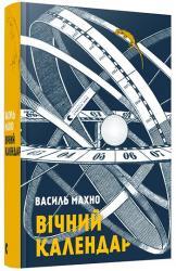 купить: Книга Вічний календар