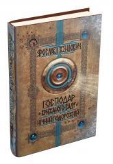 купити: Книга Господар крижаного саду. Нічний подорожній