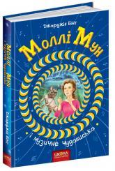 купить: Книга Моллі Мун і музичне чудовисько