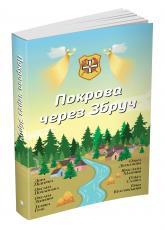 купить: Книга Покрова через Збруч. Збірка оповідань