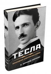 купить: Книга Тесла. Винахідник електричної епохи