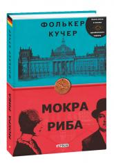 buy: Book Мокра риба