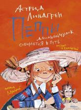 купить: Книга Пеппи Длинныйчулок собирается в путь