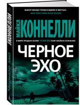 купить: Книга Черное эхо