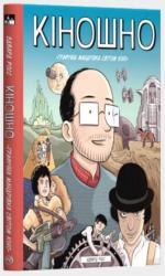 купити: Книга Кіношно. Графічна мандрівка світом кіно
