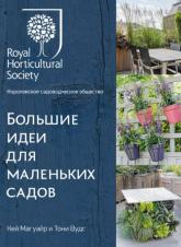 купить: Книга Большие идеи для маленьких садов