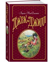 купить: Книга Джек и Джилл