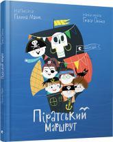 купити: Книга Піратський маршрут