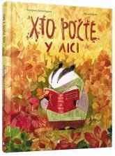 купить: Книга Хто росте у лісі