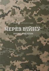 купить: Книга Через війну