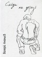 buy: Book Сліди на дорозі