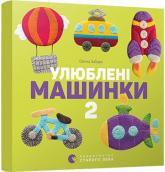 buy: Book - Toy Улюблені машинки 2