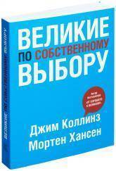 купить: Книга Великие по собственному выбору