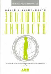купить: Книга Эволюция личности