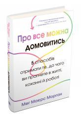 купить: Книга Про все можна домовитись